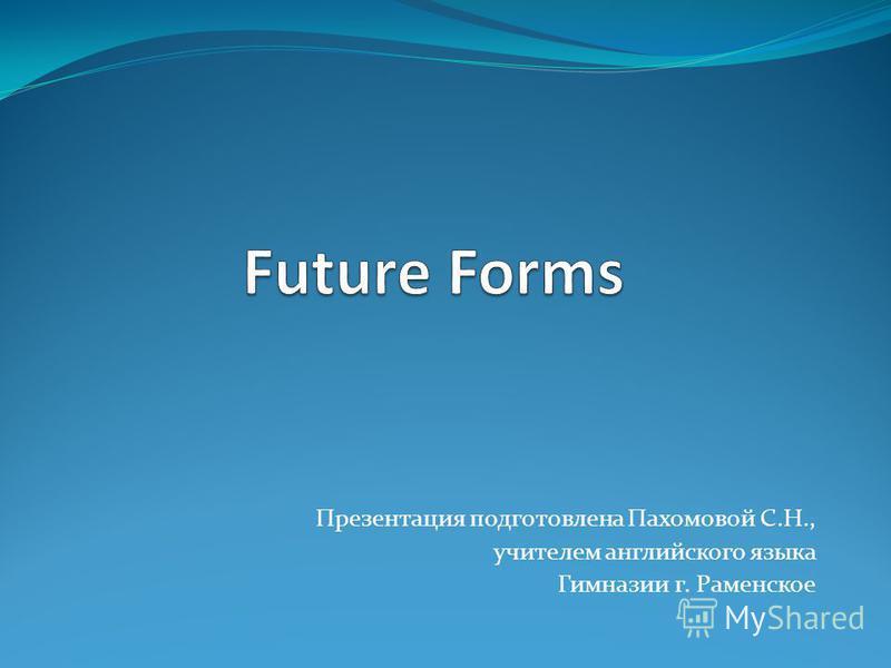 Презентация подготовлена Пахомовой С.Н., учителем английского языка Гимназии г. Раменское