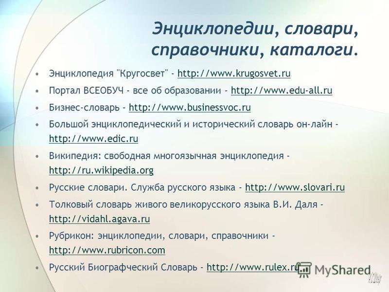 Энциклопедии, словари, справочники, каталоги. Энциклопедия