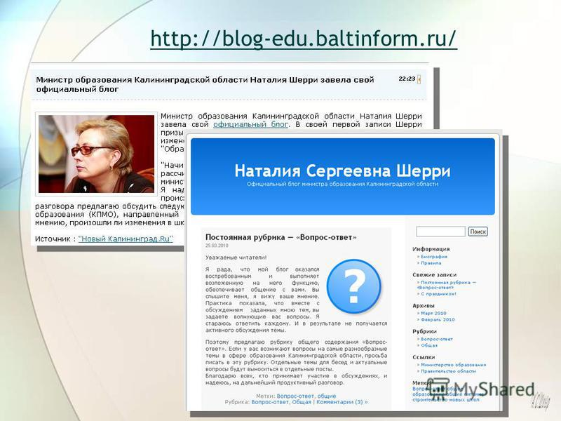 http://blog-edu.baltinform.ru/