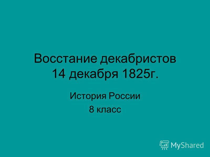 Восстание декабристов 14 декабря 1825 г. История России 8 класс
