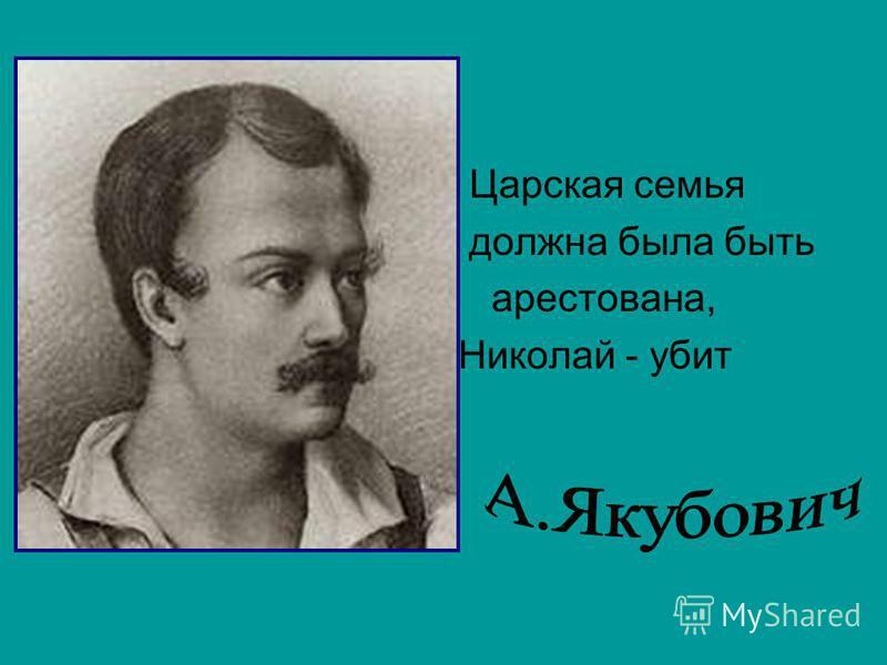 Царская семья должна была быть арестована, Николай - убит