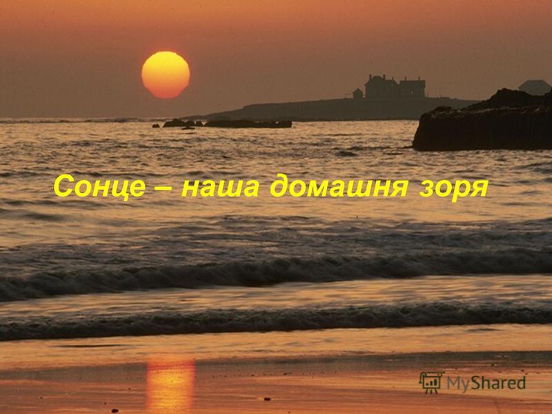 Сонце – наша домашня зоря