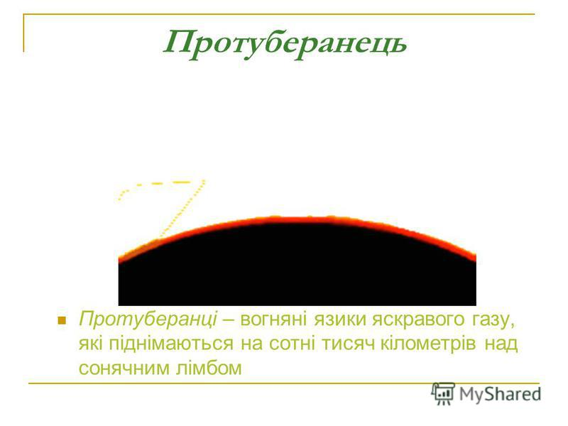 Протуберанець Протуберанці – вогняні язики яскравого газу, які піднімаються на сотні тисяч кілометрів над сонячним лімбом