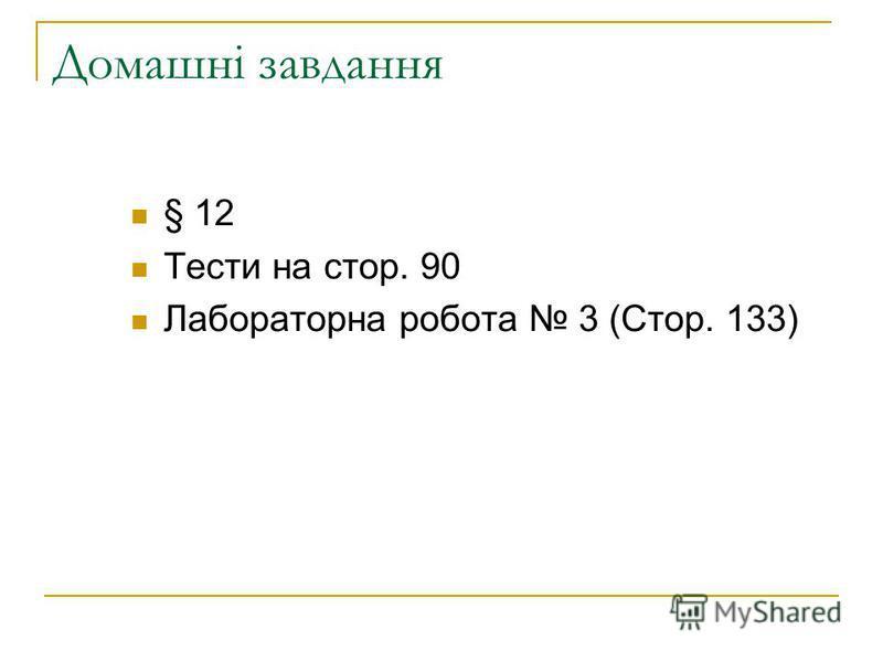 Домашні завдання § 12 Тести на стор. 90 Лабораторна робота 3 (Стор. 133)