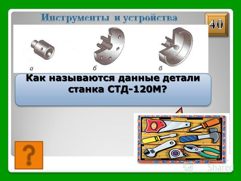СТАМЕСКА ЧЕТВЁРТЫЙ ЛИШНИЙ … Планшайба, защитный экран, передняя бабка, стамеска ЧЕТВЁРТЫЙ ЛИШНИЙ … Планшайба, защитный экран, передняя бабка, стамеска