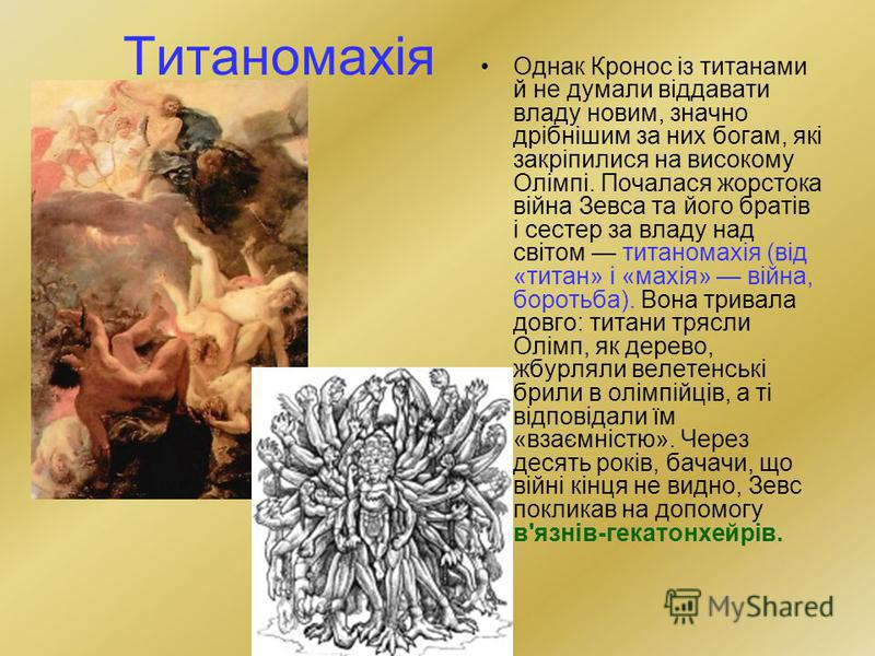 Титаномахія Однак Кронос із титанами й не думали віддавати владу новим, значно дрібнішим за них богам, які закріпилися на високому Олімпі. Почалася жорстока війна Зевса та його братів і сестер за владу над світом титаномахія (від «титан» і «махія» ві