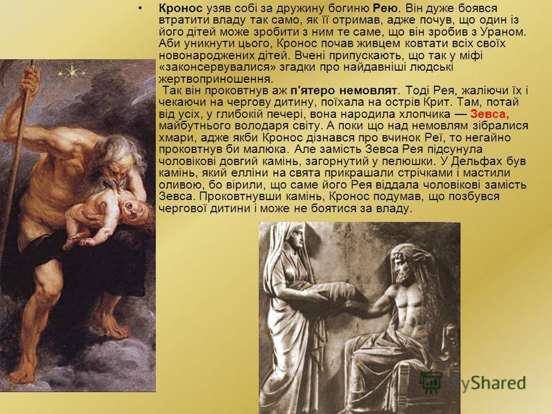 Кронос узяв собі за дружину богиню Рею. Він дуже боявся втратити владу так само, як її отримав, адже почув, що один із його дітей може зробити з ним те саме, що він зробив з Ураном. Аби уникнути цього, Кронос почав живцем ковтати всіх своїх новонарод