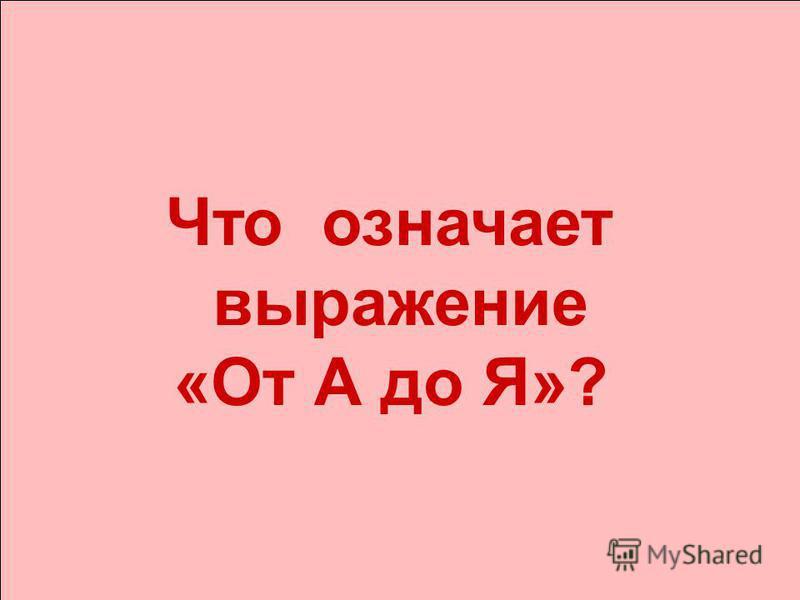 Что означает выражение «От А до Я»?