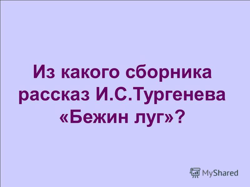 Из какого сборника рассказ И.С.Тургенева «Бежин луг»?