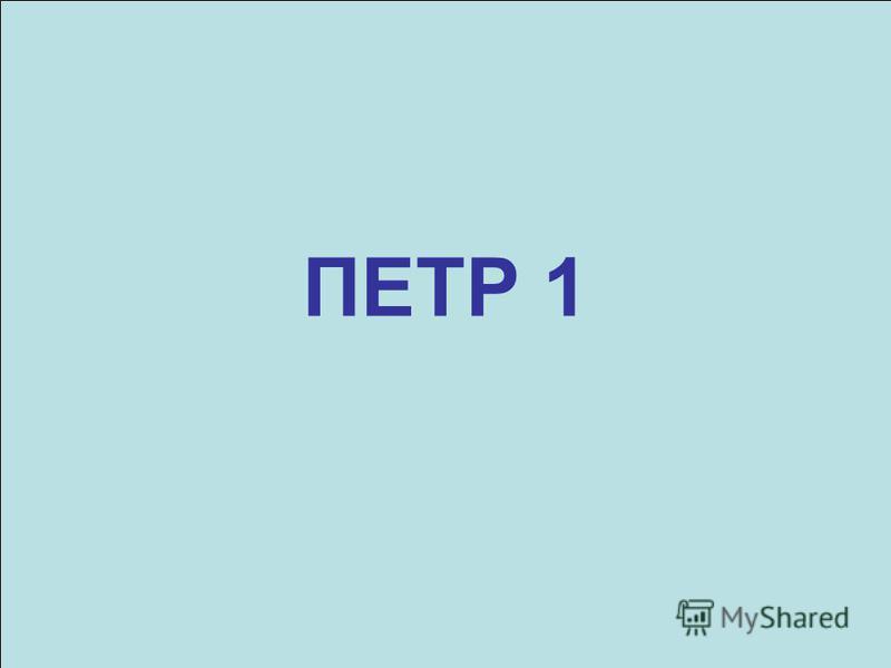 ПЕТР 1