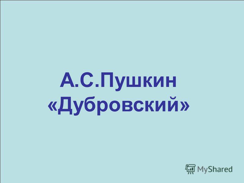 А.С.Пушкин «Дубровский»