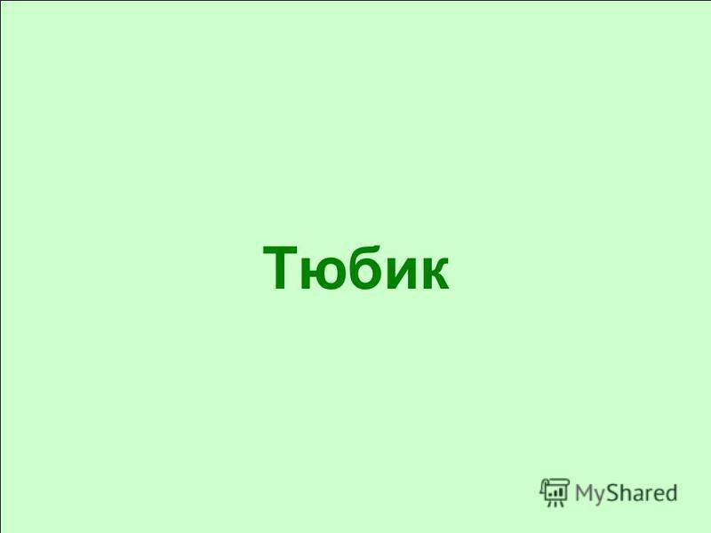 Тюбик