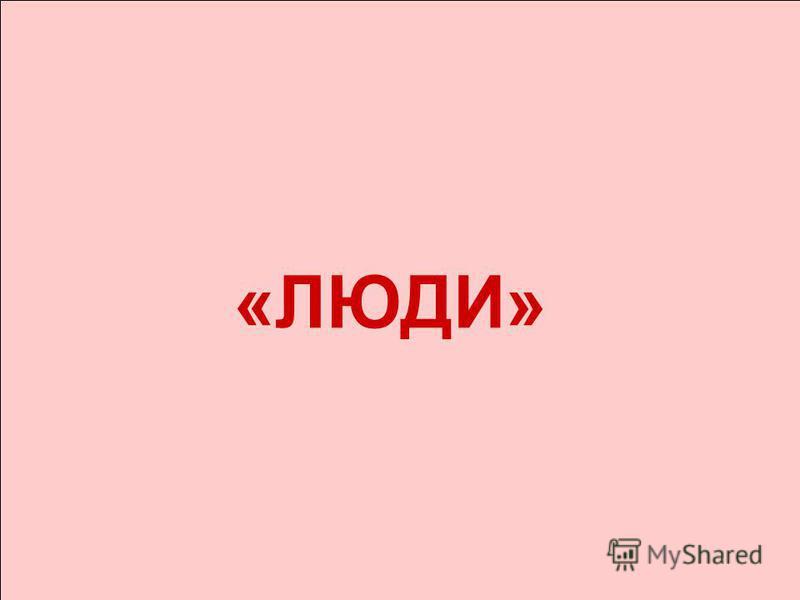 «ЛЮДИ»