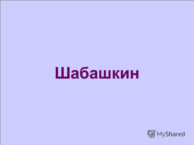 Шабашкин