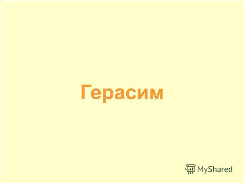 Герасим