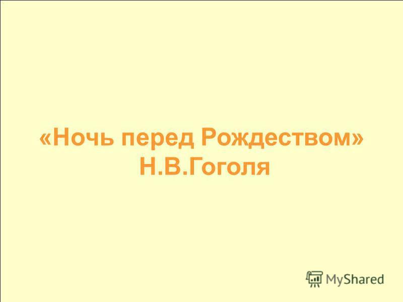 «Ночь перед Рождеством» Н.В.Гоголя
