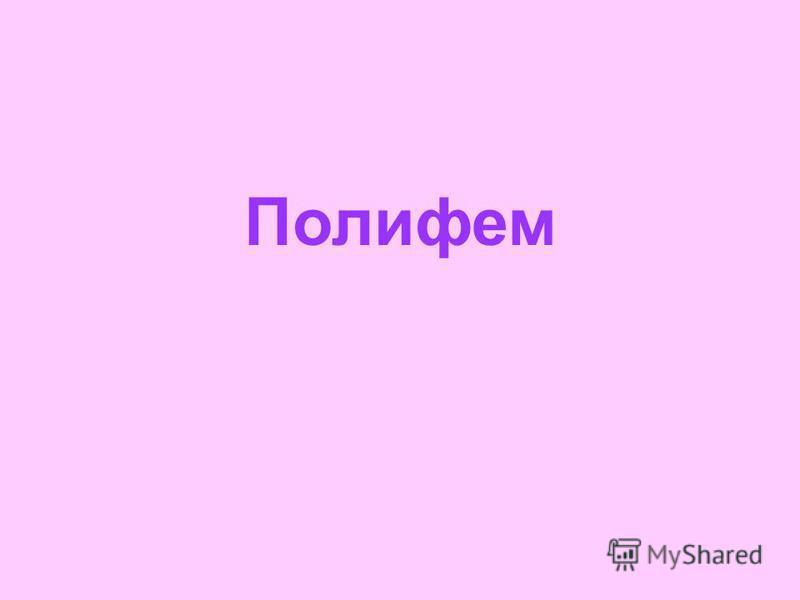 Полифем