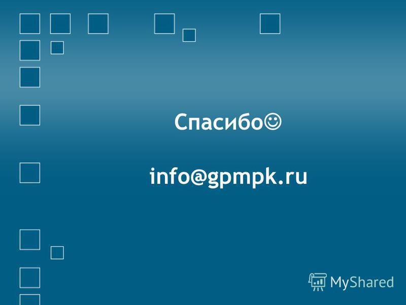 Спасибо info@gpmpk.ru