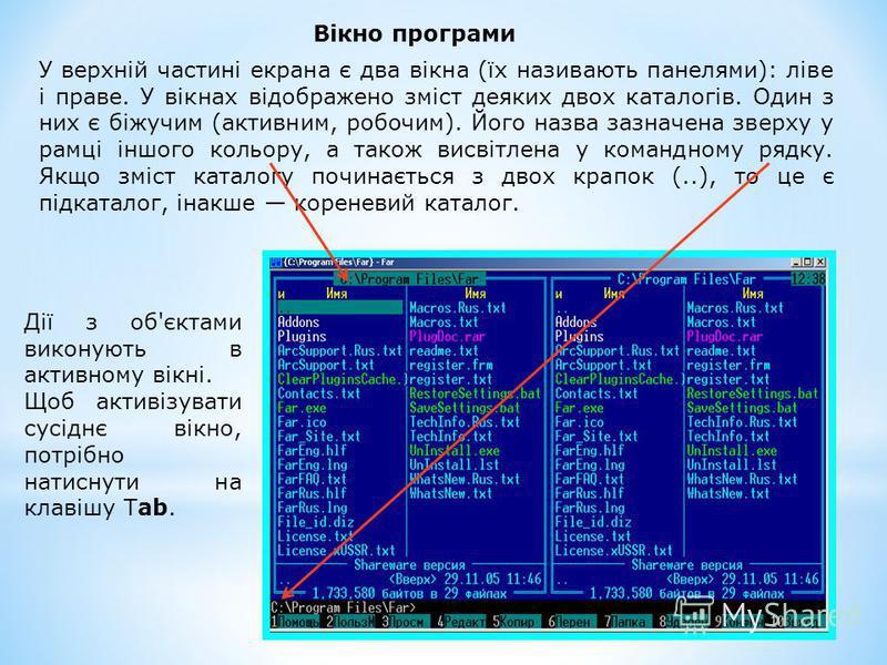 Вікно програми У верхній частині екрана є два вікна (їх називають панелями): ліве і праве. У вікнах відображено зміст деяких двох каталогів. Один з них є біжучим (активним, робочим). Його назва зазначена зверху у рамці іншого кольору, а також висвіт