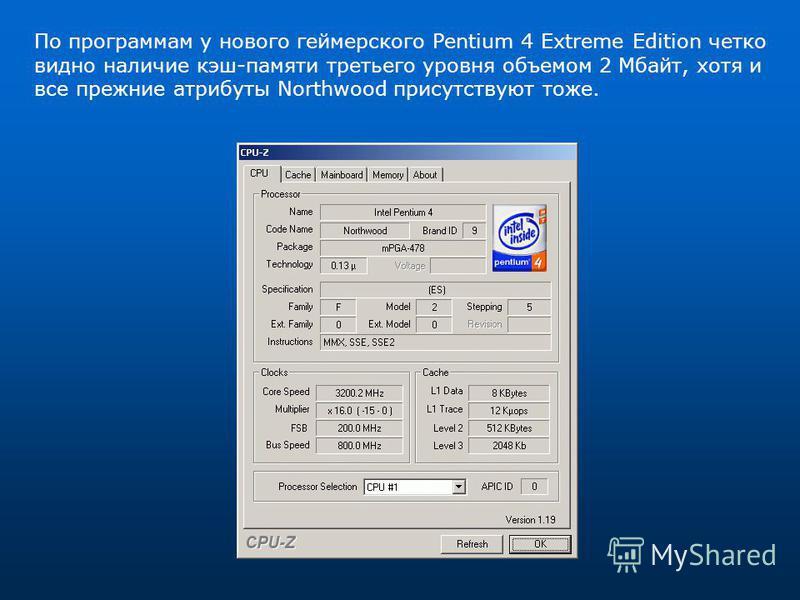 По программам у нового геймерского Pentium 4 Extreme Edition четко видно наличие кэш-памяти третьего уровня объемом 2 Мбайт, хотя и все прежние атрибуты Northwood присутствуют тоже.