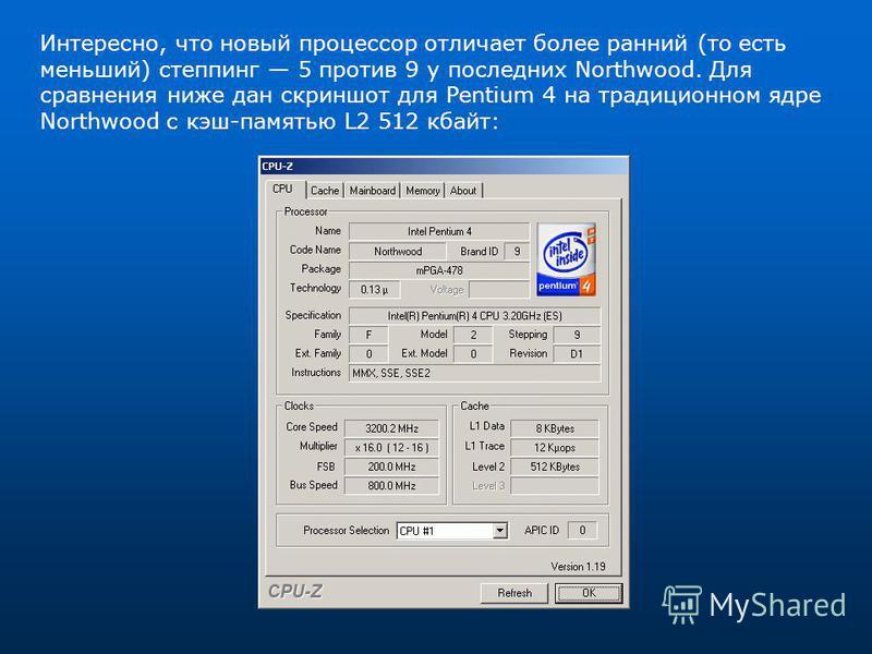 Интересно, что новый процессор отличает более ранний (то есть меньший) степпинг 5 против 9 у последних Northwood. Для сравнения ниже дан скриншот для Pentium 4 на традиционном ядре Northwood с кэш-памятью L2 512 кбайт: