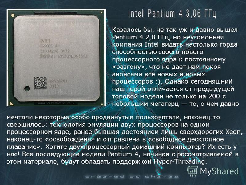 Казалось бы, не так уж и давно вышел Pentium 4 2,8 ГГц, но неугомонная компания Intel видать настолько горда способностью своего нового процессорного ядра к постоянному «разгону», что не дает нам покоя анонсами все новых и новых процессоров :). Однак