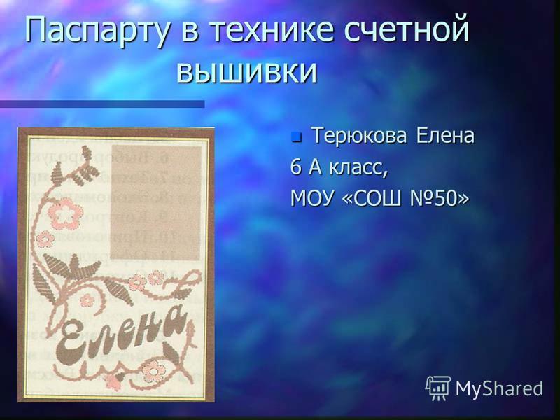 Паспарту в технике счетной вышивки n Терюкова Елена 6 А класс, МОУ «СОШ 50»