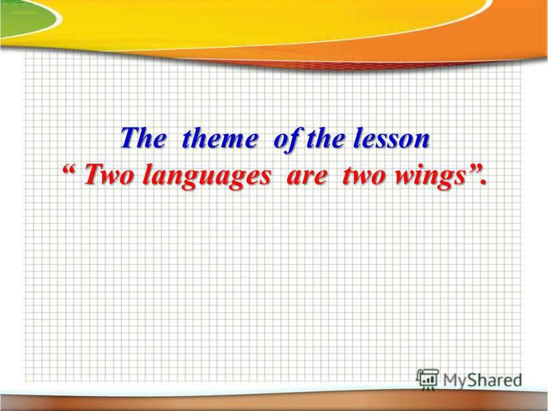 The theme of the lesson Two languages are two wings.