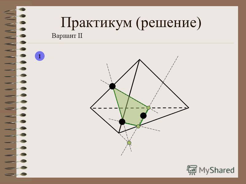Практикум (решение) Вариант II 1