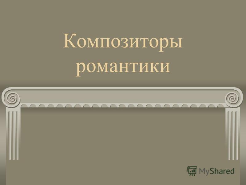 Композиторы романтики
