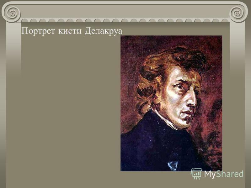Портрет кисти Делакруа