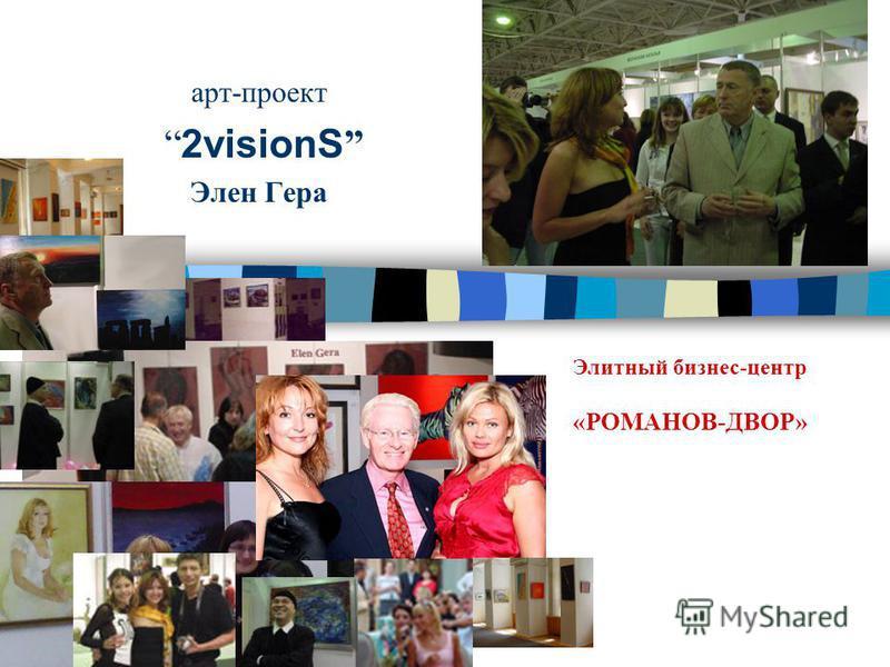 арт-проект 2visionS Элен Гера Элитный бизнес-центр «РОМАНОВ-ДВОР»