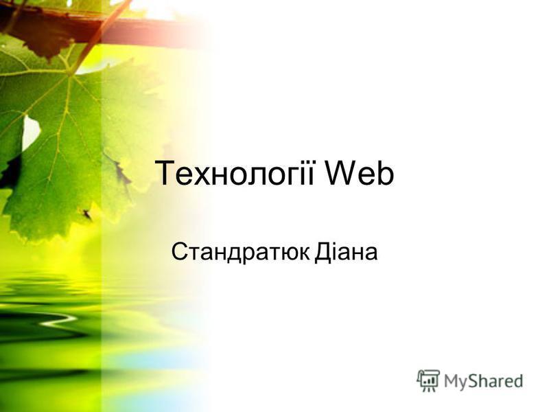 Технології Web Стандратюк Діана
