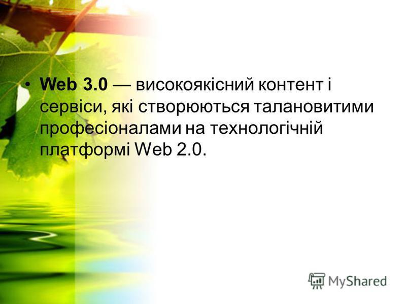 Web 3.0 високоякісний контент і сервіси, які створюються талановитими професіоналами на технологічній платформі Web 2.0.