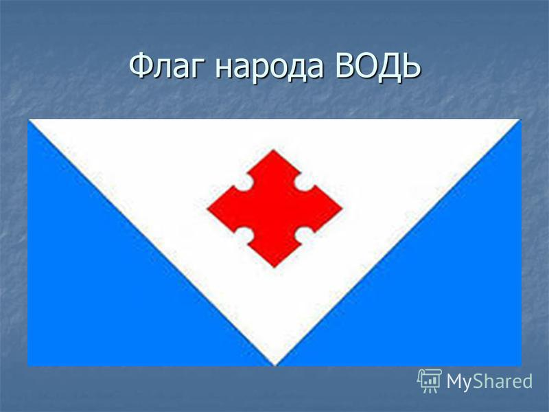 Флаг народа ВОДЬ