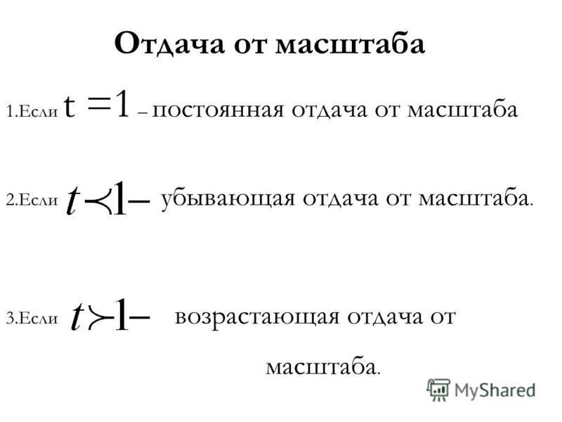 Отдача от масштаба 1. Если t =1 – постоянная отдача от масштаба 2. Если убывающая отдача от масштаба. 3. Если возрастающая отдача от масштаба.