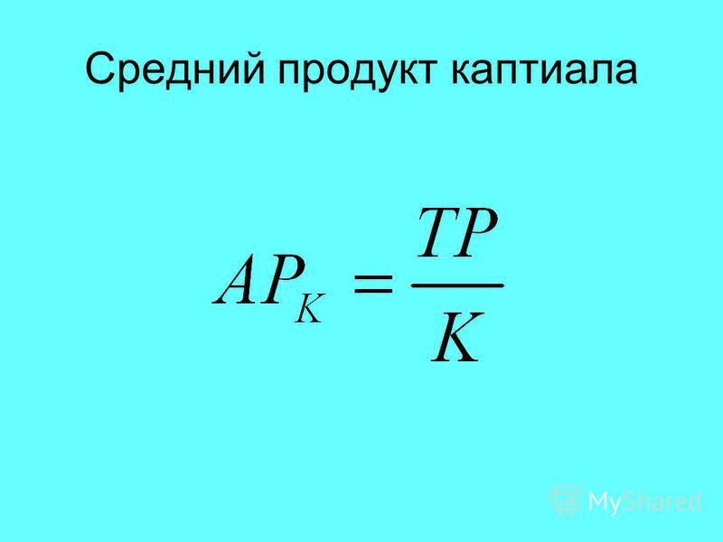 Средний продукт каптиала