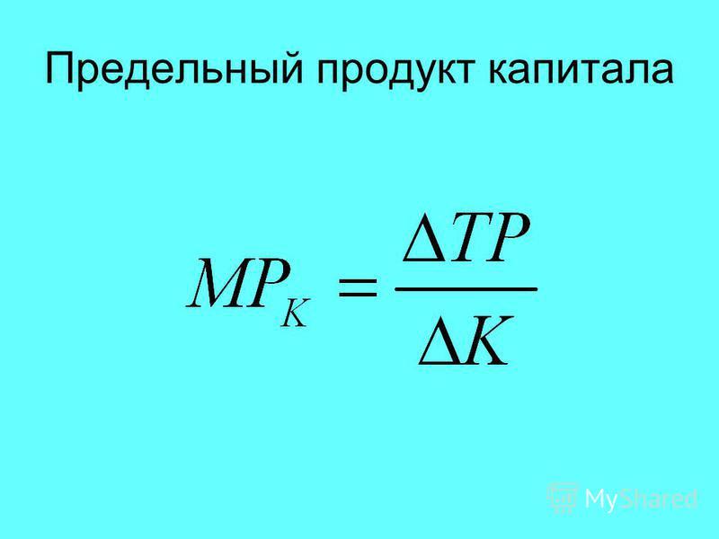 Предельный продукт капитала