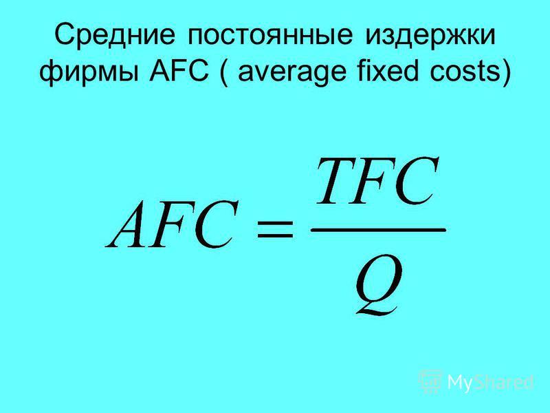 Средние постоянные издержки фирмы AFC ( average fixed costs)