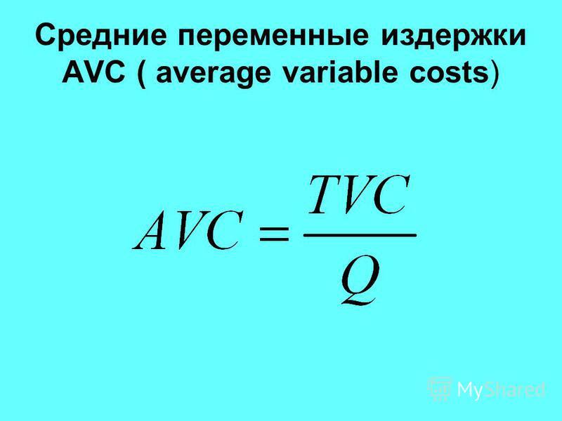 Средние переменные издержки AVC ( average variable costs)