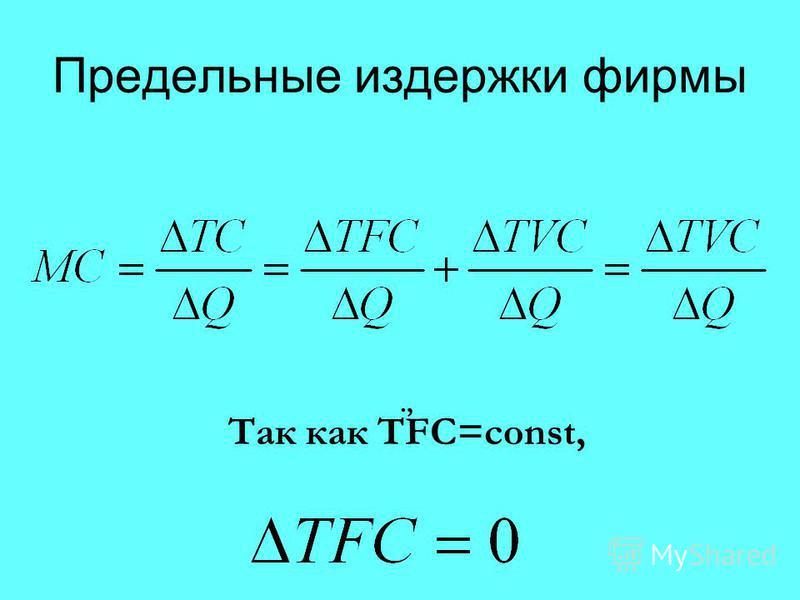 Предельные издержки фирмы., Так как TFC=const,