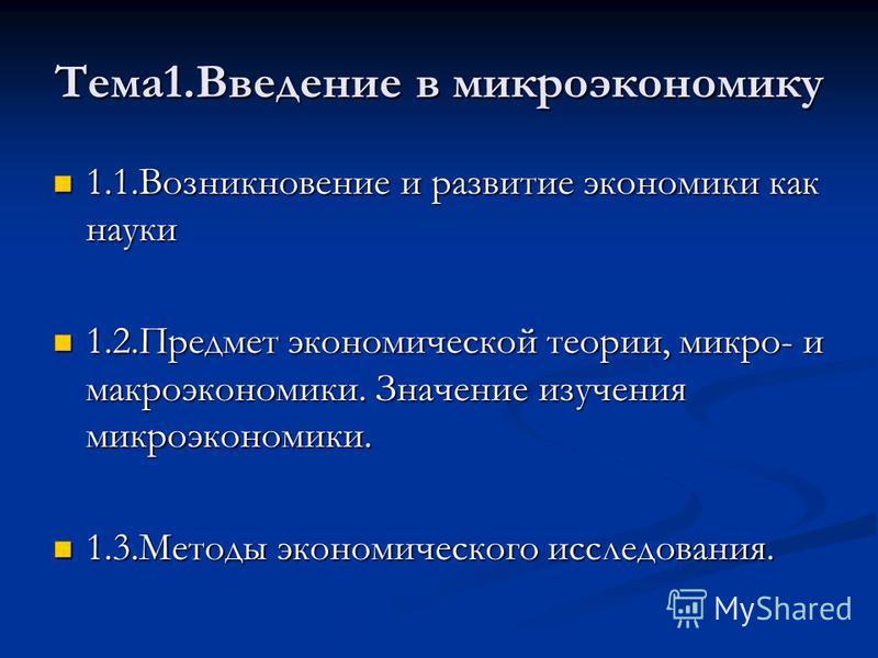 Тема 1. Введение в микроэкономику 1.1. Возникновение и развитие экономики как науки 1.1. Возникновение и развитие экономики как науки 1.2. Предмет экономической теории, микро- и макроэкономики. Значение изучения микроэкономики. 1.2. Предмет экономиче
