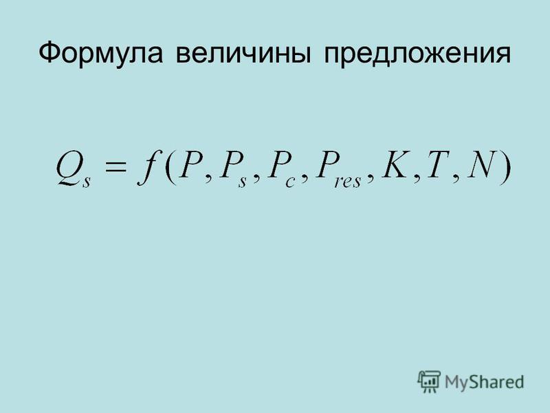 Формула величины предложения