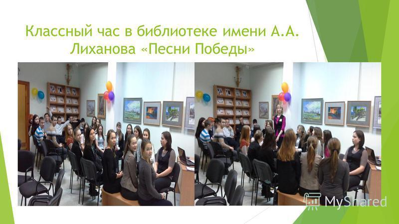 Классный час в библиотеке имени А.А. Лиханова «Песни Победы»