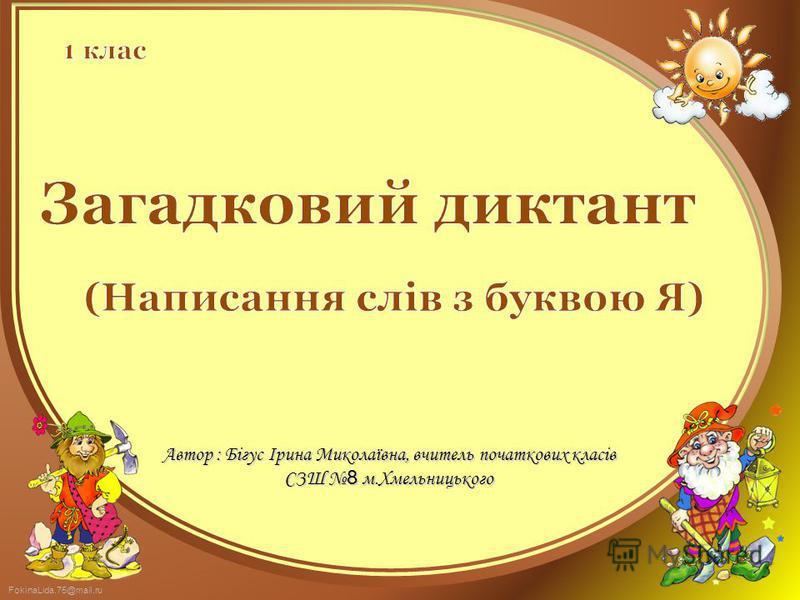 FokinaLida.75@mail.ru Автор : Бігус Ірина Миколаївна, вчитель початкових класів СЗШ 8 м.Хмельницького