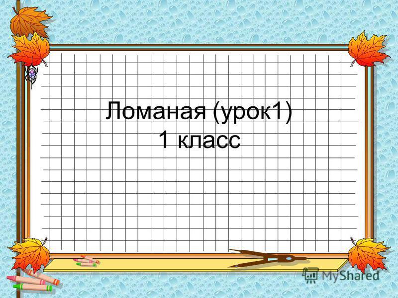 Ломаная (урок 1) 1 класс