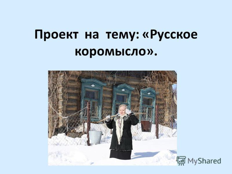 Проект на тему: «Русское коромысло».