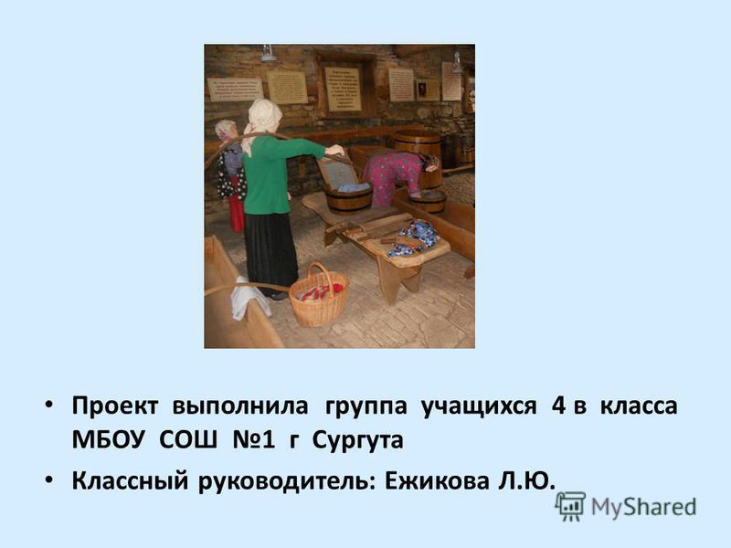 Проект выполнила группа учащихся 4 в класса МБОУ СОШ 1 г Сургута Классный руководитель: Ежикова Л.Ю.