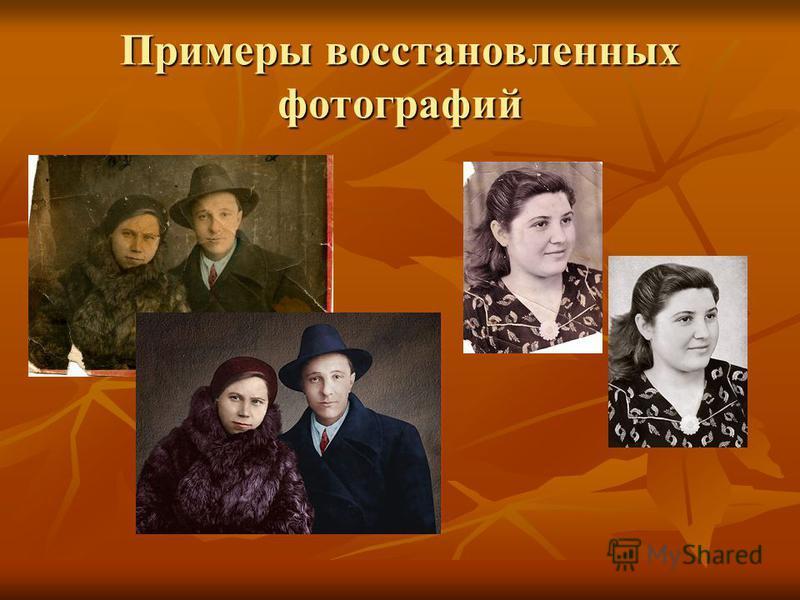 Примеры восстановленных фотографий