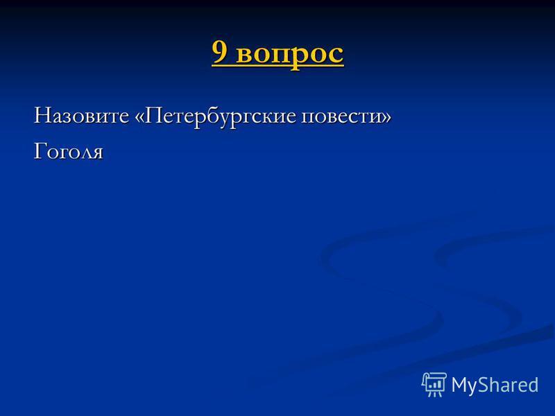 9 вопрос 9 вопрос Назовите «Петербургские повести» Гоголя